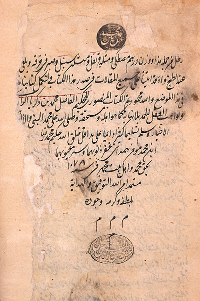 6 Important Islamic Advances in Medieval Medicine